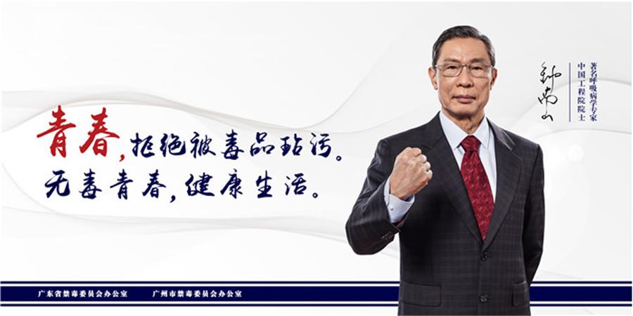 20200303禁毒广告5(省市禁毒办).jpg